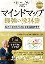 マインドマップ 最強の教科書脳の可能性を引き出す実践的思考術【電子書籍】[ トニー・ブザン ]