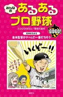 �ߤ�ʤ� ���뤢��ץ���� GOGO!