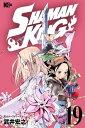 SHAMAN KING 〜シャーマンキング〜 KC完結版19...
