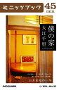 僕の家 sellection 1 日本家屋の一年【電子書籍】 大江 千里