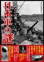 教科書には載っていない 日本軍の謎【電子書籍】[ 日本軍の謎検証委員会 ]