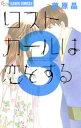 ロストガールは恋をする(3)【電子書籍】[ 藤原晶 ]