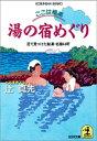 ここは極楽 湯の宿めぐり?足で見つけた秘湯・名宿44軒?【電子書籍】[ 辻真先 ]