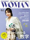 PRESIDENT WOMAN(プレジデントウーマン) 2018年6月号【電子書籍】 PRESIDENT WOMAN編集部