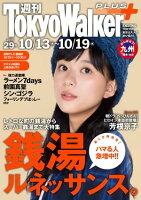 週刊東京ウォーカー+No.29(2016年10月12日発行)