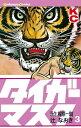 タイガーマスク(3)【電子書籍】[ 梶原一騎 ]