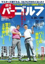 週刊パーゴルフ2015年4月28日号【電子書籍】[ パーゴルフ ]