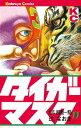 タイガーマスク11巻【電子書籍】 梶原一騎