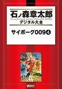 サイボーグ0094巻【電子書籍】[ 石ノ森章太郎 ]