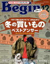 Begin(ビギン) 2016年12月号【電子書籍】