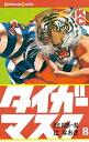 タイガーマスク8巻【電子書籍】 梶原一騎