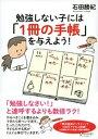 勉強しない子には「1冊の手帳」を与えよう!【電子書籍】[ 石...