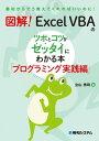 図解! Excel VBAのツボとコツがゼッタイにわかる本 プログラミング実践編【電子書籍】[ 立山秀利 ]