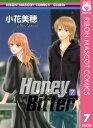 Honey Bitter 7【電子書籍】[ 小花美穂 ]