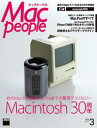 MacPeople 2014年3月号【電子書籍】[ マックピープル編集部 ]