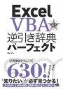 Excel VBA逆引き辞典パーフェクト 第3版【電子書籍】[ 田中亨 ]