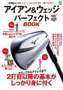 GOLF PERFECT BOOK series アイアン&ウェッジパーフェクトBOOK【電子書籍】