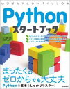 Pythonスタートブック【電子書籍】[ 辻真吾 ]
