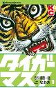 タイガーマスク(1)【電子書籍】[ 梶原一騎 ]