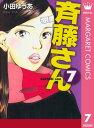 斉藤さん 7【電子書籍】[ 小田ゆうあ ]