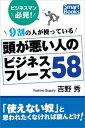 9割の人が使っている 頭が悪い人のビジネスフレーズ58【電子書籍】[ 吉野 秀 ]