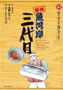 築地魚河岸三代目(40)【電子書籍】[ 鍋島雅治 ]