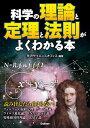 科学の理論と定理と法則がよくわかる本【電子書籍】[ 矢沢サイエンスオフィス ]
