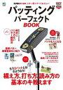 楽天楽天Kobo電子書籍ストアGOLF PERFECT BOOK series パッティングパーフェクトBOOK【電子書籍】