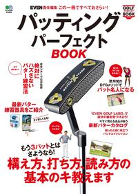 GOLF PERFECT BOOK series パッティングパーフェクトBOOK【電子書籍】