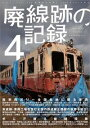 廃線跡の記録4三才ムック vol.609【電子書籍】[ 三才ブックス ]