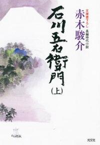 石川五右衛門(上)