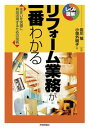 リフォーム業務が一番わかる【電子書籍】[ 佐川旭(監修) ]...