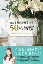 楽天楽天Kobo電子書籍ストア自分と毎日が輝き出す50の習慣【電子書籍】[ 長谷川朋美 ]