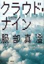 クラウド・ナイン【電子書籍】[ 服部真澄 ]