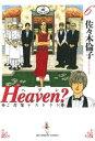 Heaven?〔新装版〕(6)【電子書籍】[ 佐々木倫子 ]