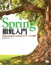 Spring徹底入門 Spring FrameworkによるJavaアプリケーション開発【電子書籍】[ 株式会社NTTデータ ]