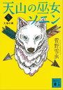 天山の巫女ソニン(5) 大地の翼【電子書籍】 菅野雪虫