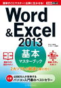д╟дндые▌е▒е├е╚Word&Excel 2013 ┤Ё╦▄е▐е╣е┐б╝е╓е├епб┌┼┼╗╥╜ё└╥б█[ д╟дндые╖еъб╝е║╩╘╜╕╔Ї ]