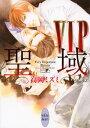 VIP 聖域【電子書籍】[ 高岡ミズミ ]