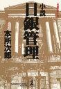 小説 日銀管理【電子書籍】[ 本所次郎 ] - 楽天Kobo電子書籍ストア