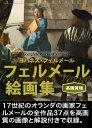 フェルメール絵画集【電子書籍】[ ヤン・フェルメール ]