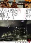 ワンダーJAPAN 巨大工場*総特集号三才ムック vol.241【電子書籍】[ 三才ブックス ]