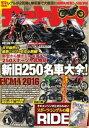 オートバイ 2017年1月号2017年1月号【電子書籍】