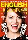 音声DL付 ENGLISH JOURNAL (イングリッシュジャーナル) 2018年8月号 〜英語学習 英語リスニングのための月刊誌 雑誌 【電子書籍】 アルク