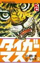 タイガーマスク2巻【電子書籍】 梶原一騎
