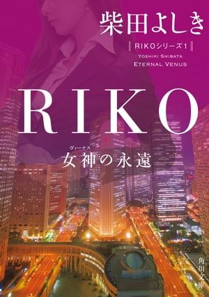 RIKO ─女神の永遠─【電子書籍】[ 柴田 よしき ]