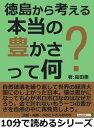 徳島から考える本当の豊かさって何?【電子書籍】[ 高田泰 ]