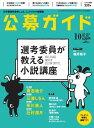 公募ガイド 2015年10月号2015年10月号【電子書籍】