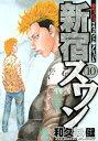 新宿スワン 歌舞伎町スカウトサバイバル10巻【電子書籍】[ 和久井健 ]