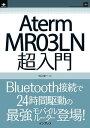 Aterm MR03LN超入門【電子書籍】[ 村上 俊一 ]
